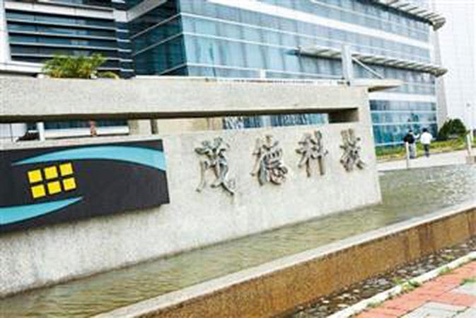 TSMC планирует купить у ProMOS фабрику по производству 300-мм пластин