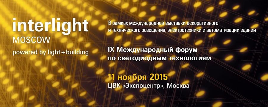 LED Forum 2015: важно каждое мнение