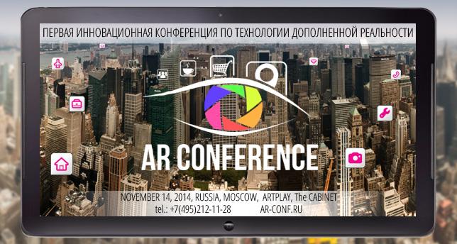 AR Conference: технологии дополненной реальности