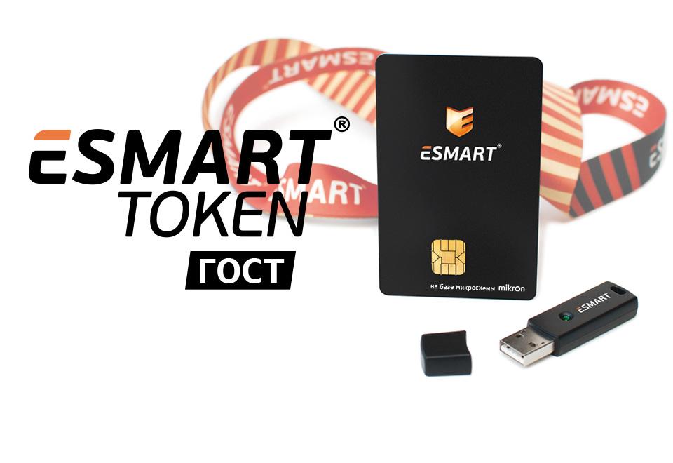 ESMART Token ГОСТ на базе микросхемы «Микрона» сертифицирован по классу КС3