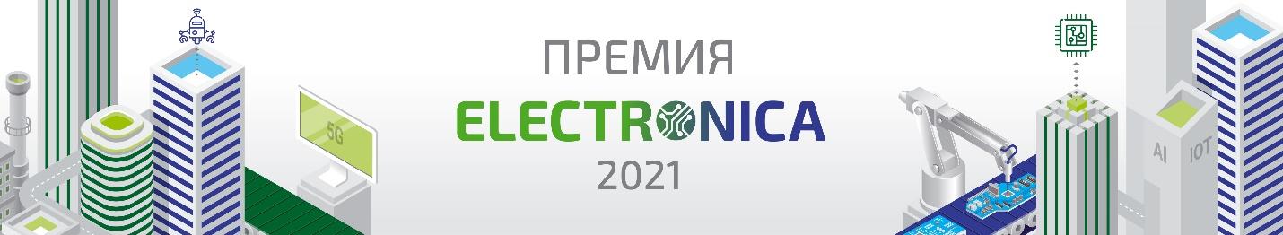 Премия Electronica 2021