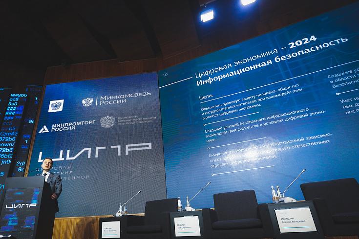 Глава Минкомсвязи России выступил на открытии конференции ЦИПР-2017
