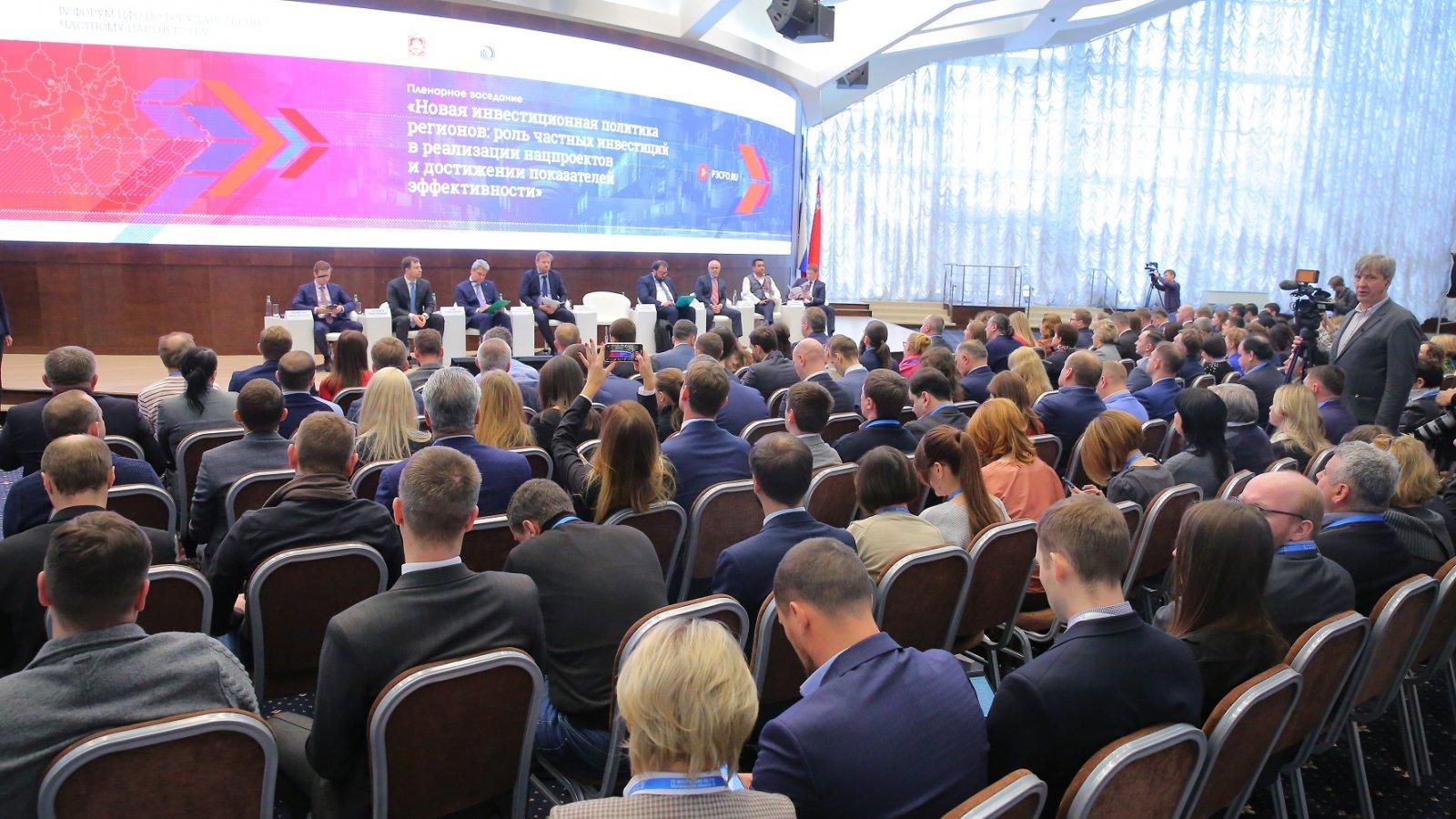 Поддержкой ГЧП-проектов в сфере ИТ займется специальный центр на базе НИИ «Восход»