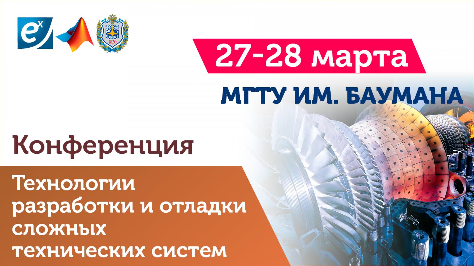 Конференция «Технологии разработки и отладки сложных технических систем»