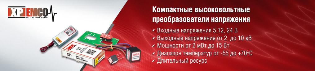 Компактные высоковольтные преобразователи напряжения XP EMCO