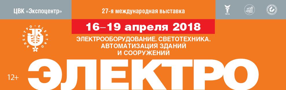 ОАО «РЖД» – резидент центра закупок в рамках Дня заказчика на «Электро 2018»