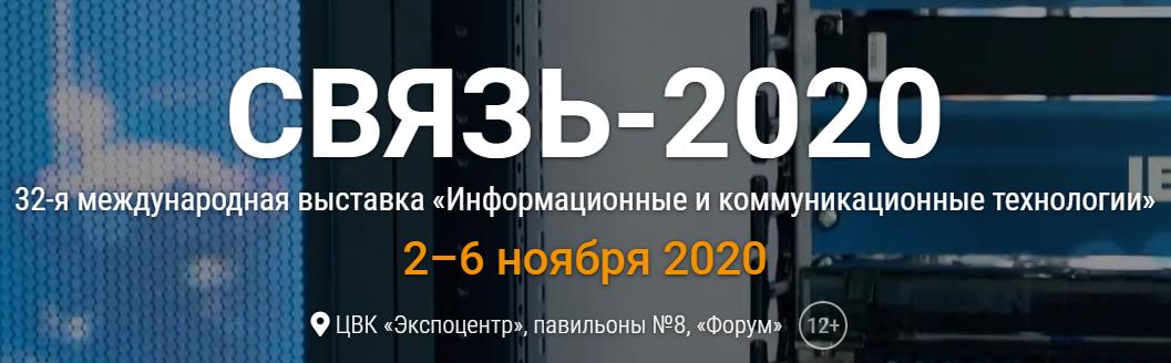 Что покажут на «Связь-2020»?