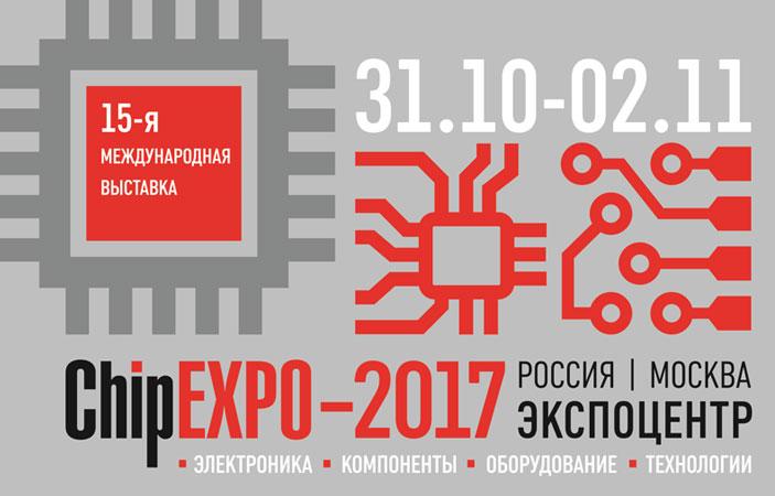 Предприятия РЭП России на выставке «ChipEXPO – 2017»