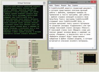 Проектирование схем микроэлектронных устройств в Proteus с использованием  внешней памяти.  Часть 2