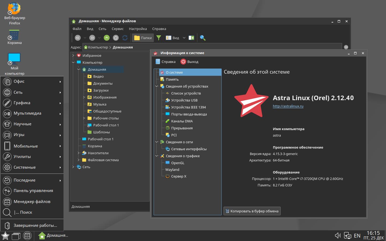 ГК Astra Linux выпустила значительное обновление Astra Linux Common Edition