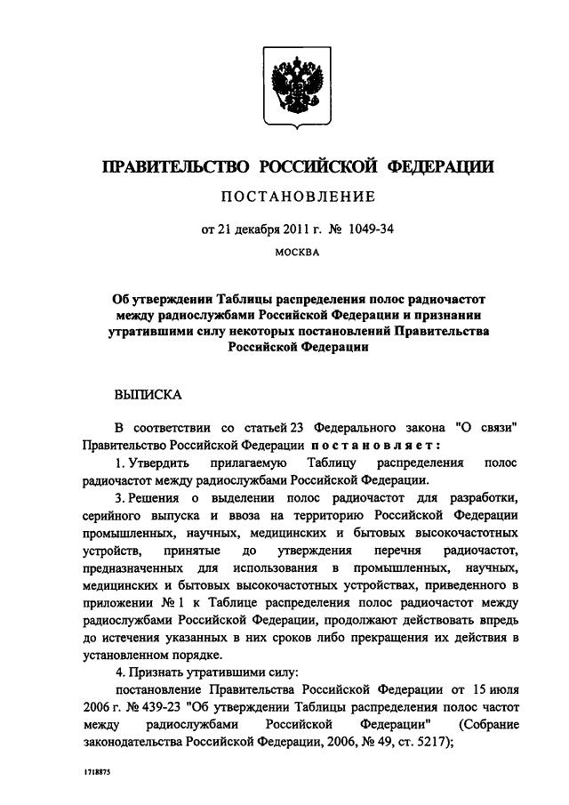 Распределение полос радиочастот между радиослужбами Российской Федерации