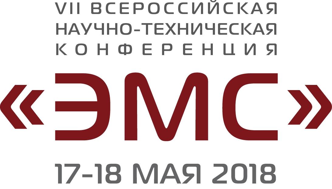 Cостоялась VII Всероссийская научно-техническая конференция «ЭМС 2018»