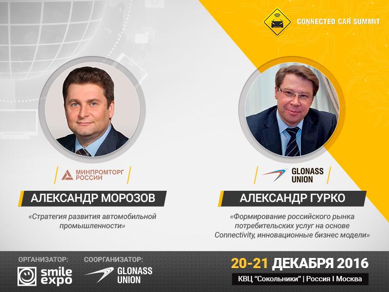 Замминистра Минпромторга РФ и президент НП «Глонасс» выступят на Connected Сar Summit