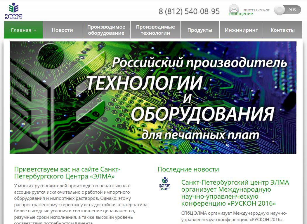 Международная научно-управленческая конференция «РУСКОН 2016»