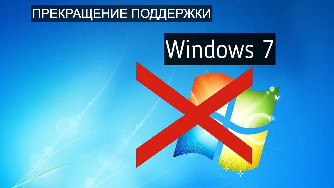 Что делать производителям и пользователям устройств после окончания поддержки Windows 7 в январе 2020 года?