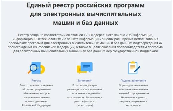 В реестр отечественного ПО добавлено более 230 новых программных продуктов