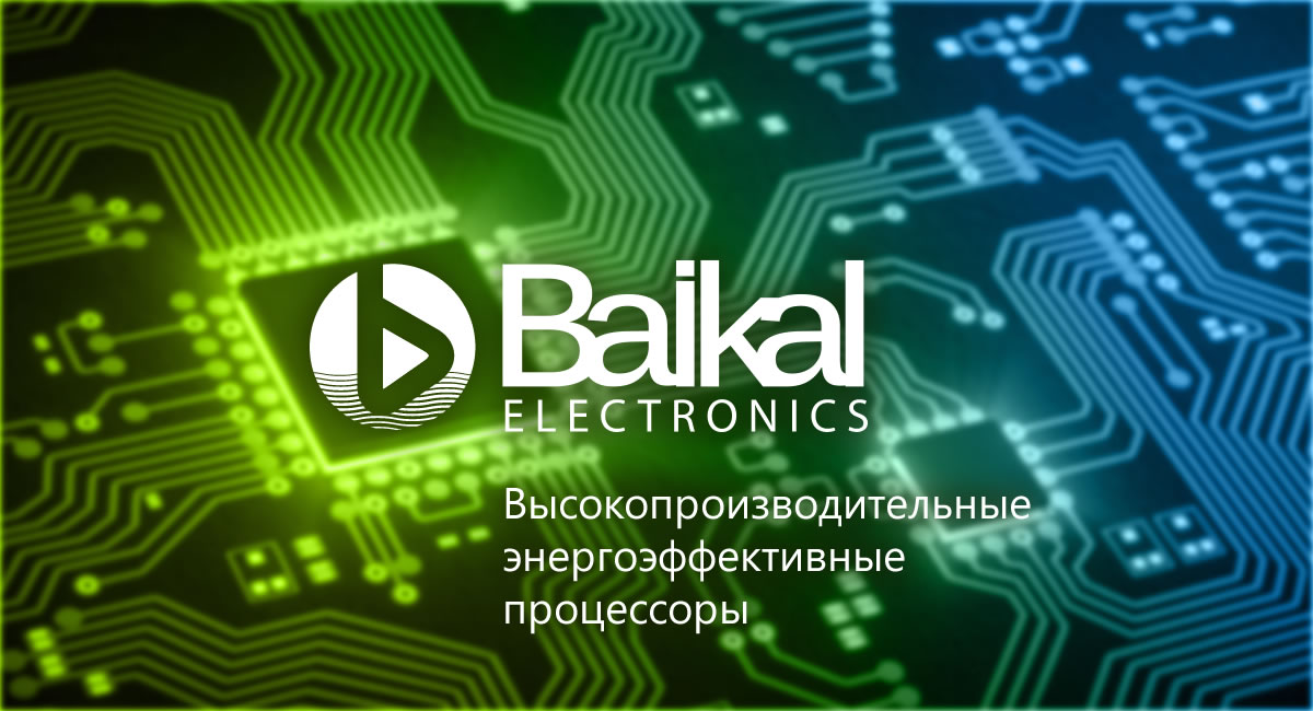 На факультете ВМК МГУ имени М.В. Ломоносова начала работу открытая лаборатория современной электроники на отечественных процессорах