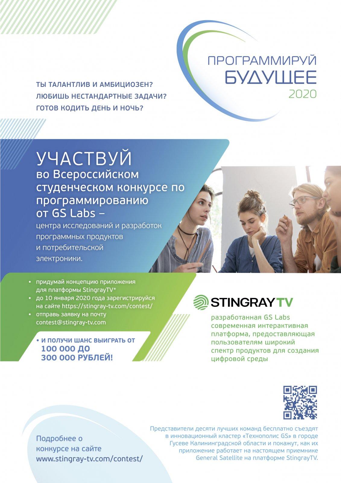 GS Labs организует Всероссийский конкурс для молодых разработчиков «Программируй будущее»