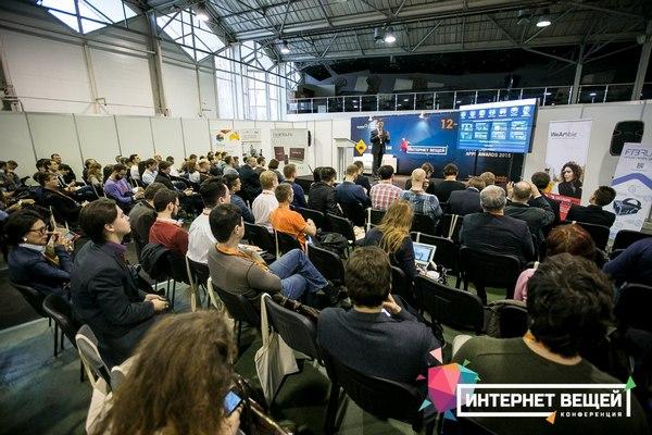 Конференция «Интернет вещей: технологии и проекты»