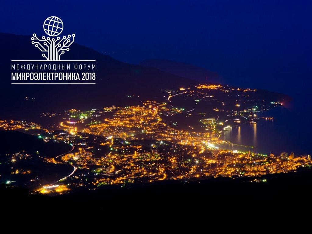 Международный форум «Микроэлектроника 2018»