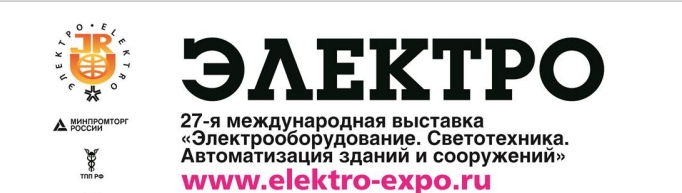 Опубликована программа деловых мероприятий «Электро-2018»
