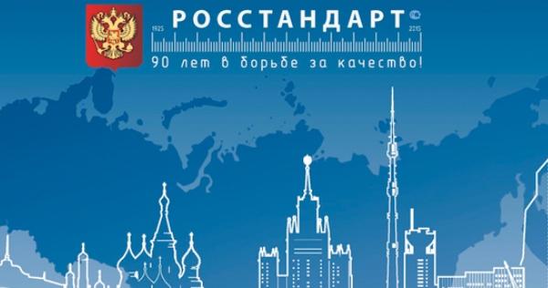 Официальный сайт Росстандарта получит новую функциональность