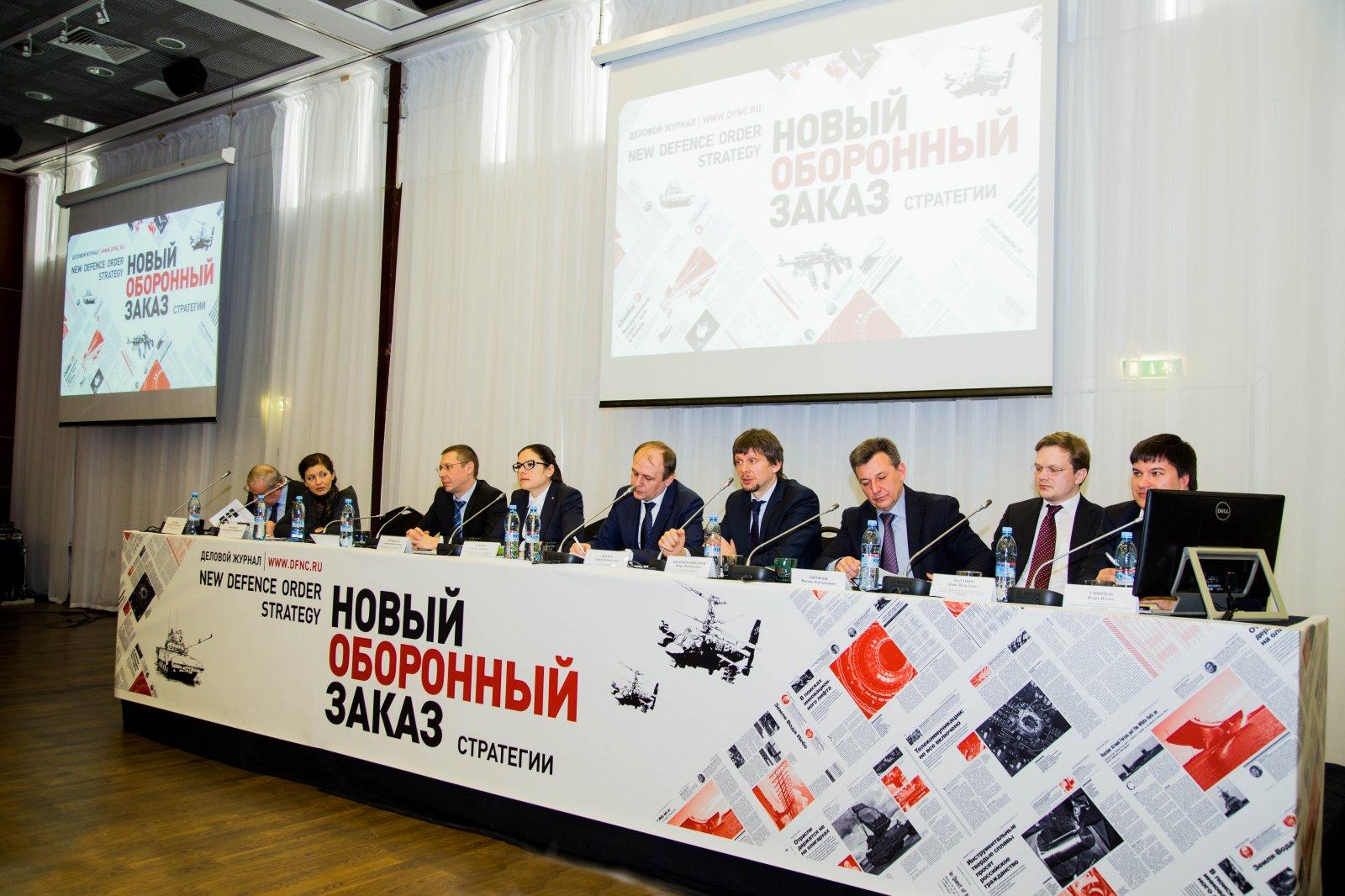 Конференция «Гособоронзаказ. Закупки: регламент, процедура, контроль»