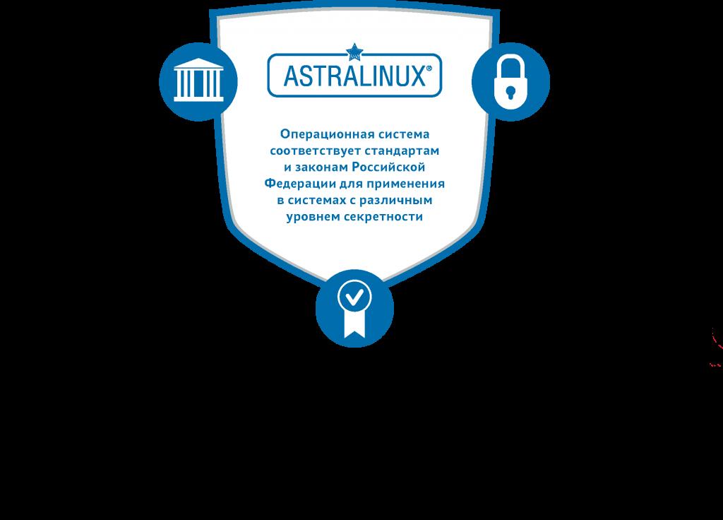 Операционная система Astra Linux для процессоров «Байкал» сертифицирована ФСТЭК России