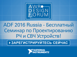 ADF 2016 Russia – бесплатный семинар по проектированию РЧ- и СВЧ-устройств