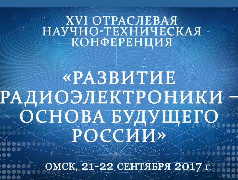 XVI отраслевая научно-техническая конференция «Развитие радиоэлектроники – основа будущего России»