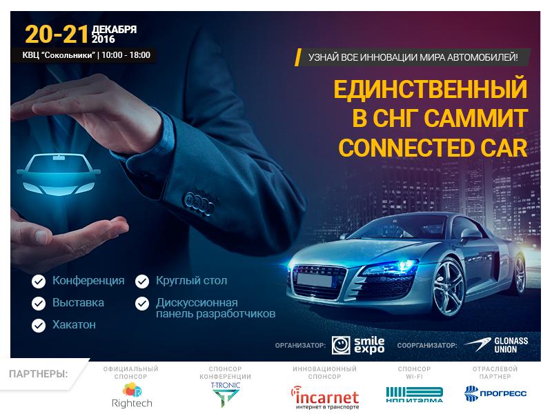 Connected Car Summit в Москве: смарт-автомобили и новые технологии
