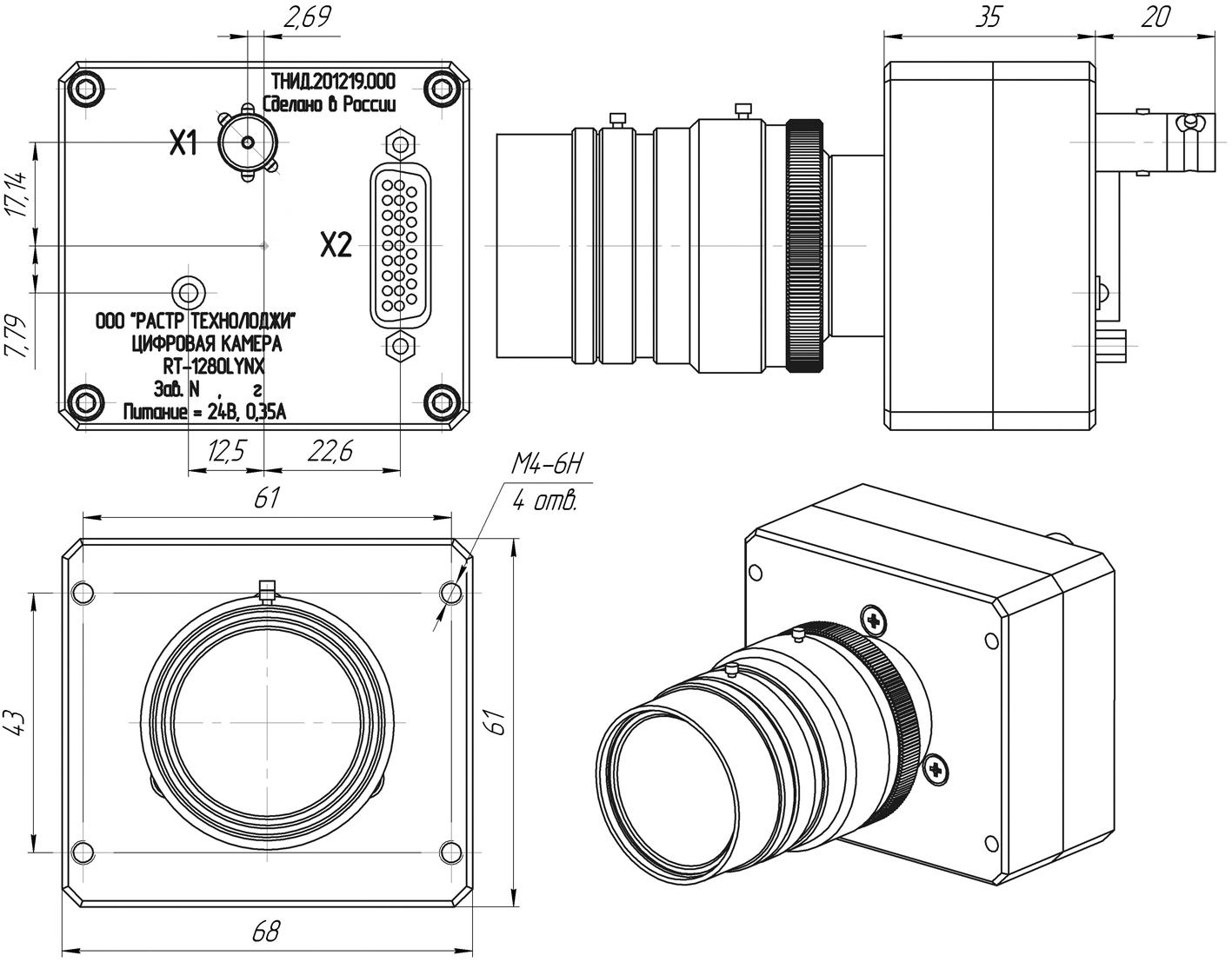 Цифровая камера RT-1280LYNX на базе КМОП сенсора LYNX