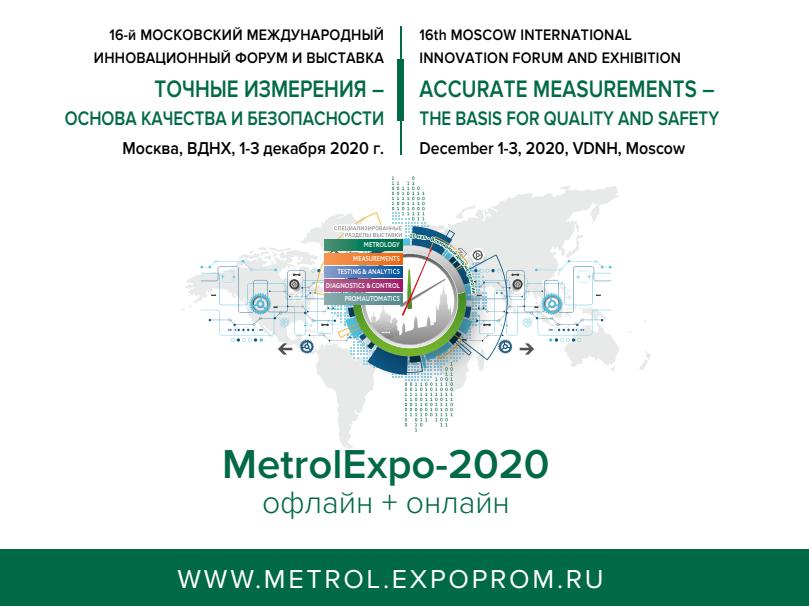 XVI Московский международный форум-выставка «Точные измерения – основа качества и безопасности» (MetrolExpo-2020)