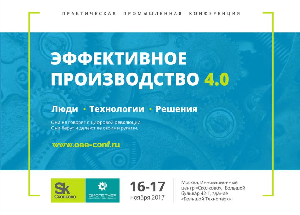 Главное на конференции «Эффективное производство 4.0»