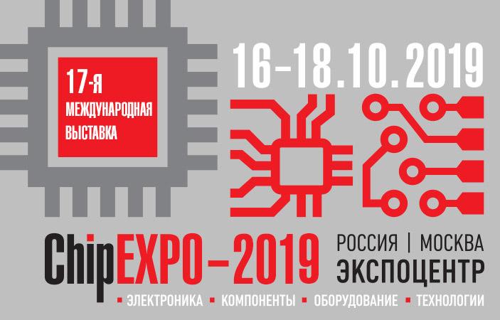 17-я международная выставка ChipEXPO 2019
