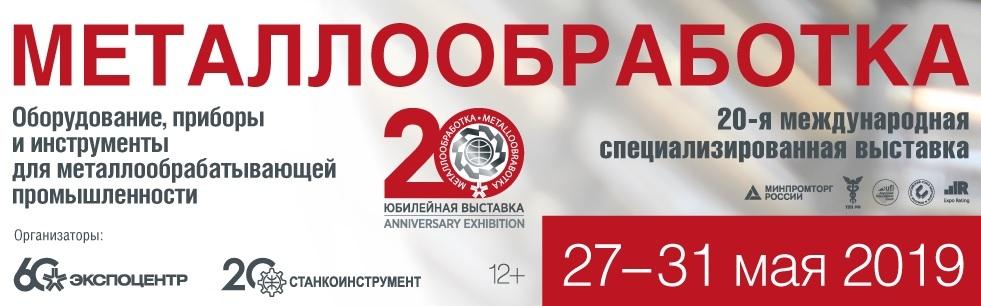 МЕТАЛЛООБРАБОТКА-2019