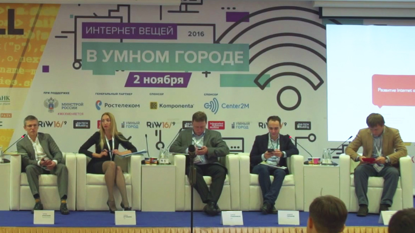 Интернет вещей и «умные» города: рекомендации экспертов
