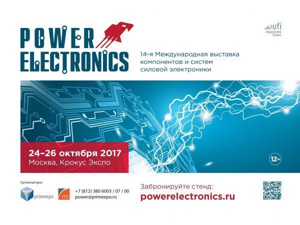Церемония награждения победителей 3-го Всероссийского Конкурса «Лучшие разработки молодых исследователей и инженеров в области силовой электроники»