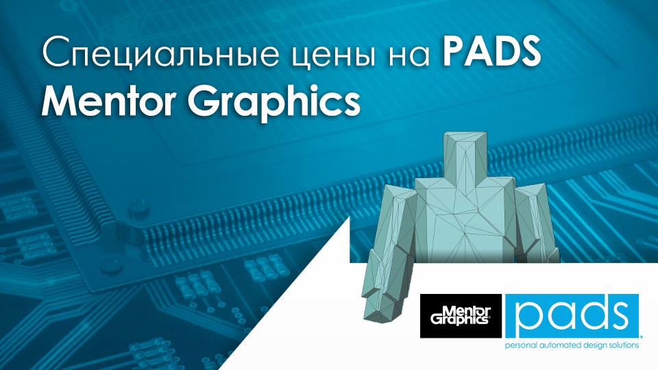 Специальные цены на PADS Mentor Graphics