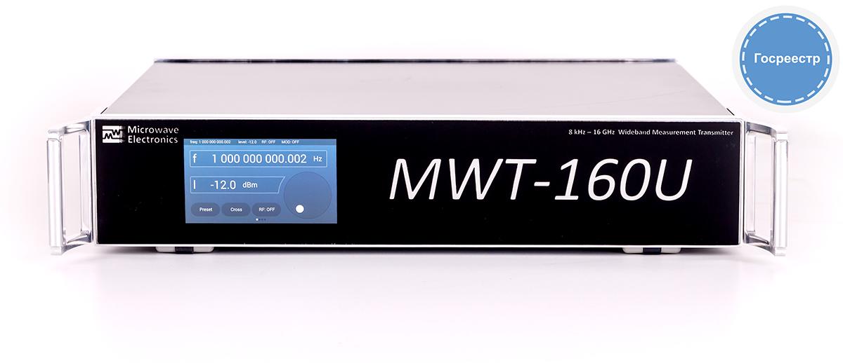 Векторный генератор сигналов MWT-160U отечественного производства внесён в Госреестр
