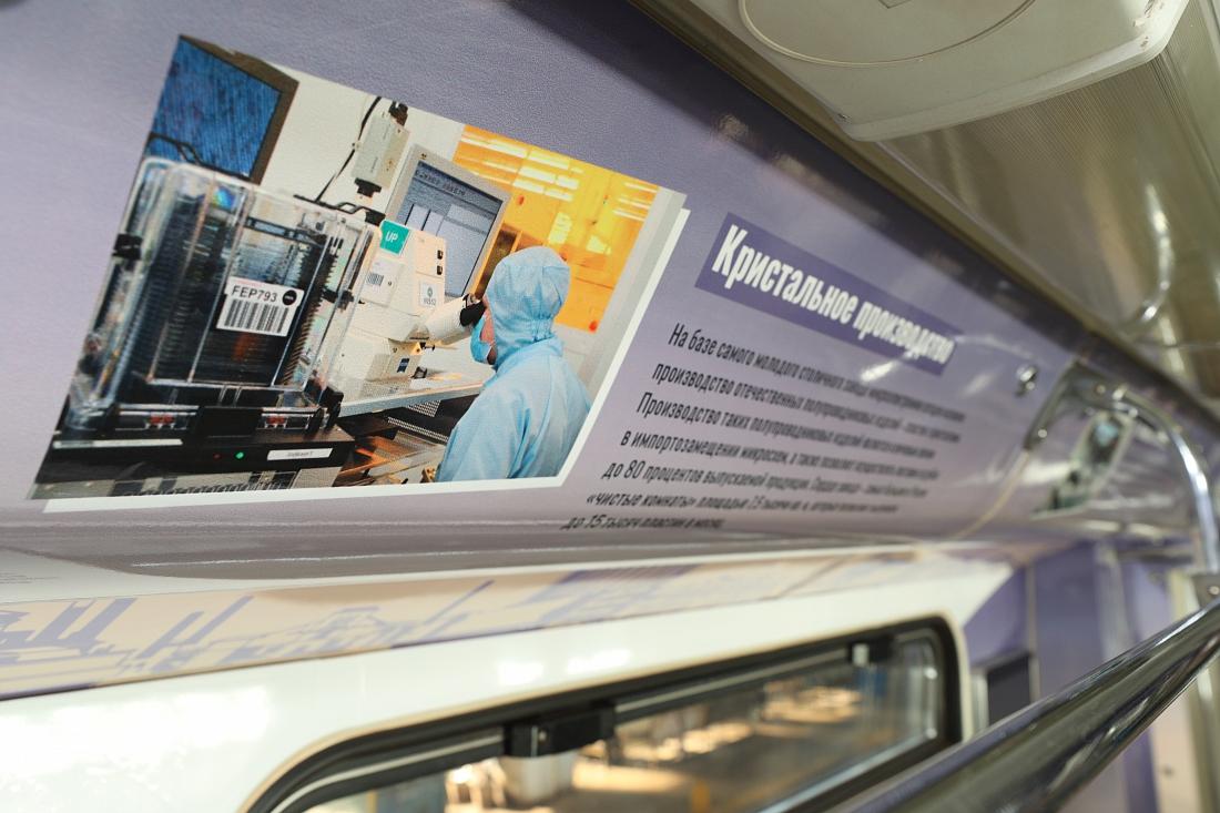 От радиоэлектроники и авиа до фармы и шоколада: Микрон в спецпоезде «Москва промышленная»