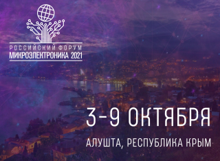 [3–9 октября] Российский Форум «Микроэлектроника-2021»