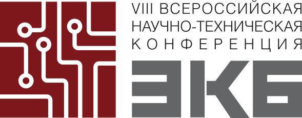 Открыта регистрация на VIII Всероссийскую научно-техническую конференцию «ЭКБ-2019»