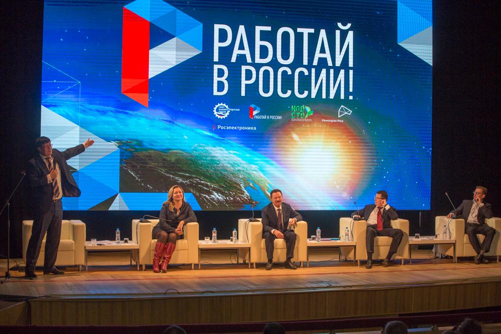 Слёт молодёжного актива «Работай в России!»