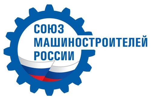 Компания «ЭРЕМЕКС» вступила в Союз машиностроителей России