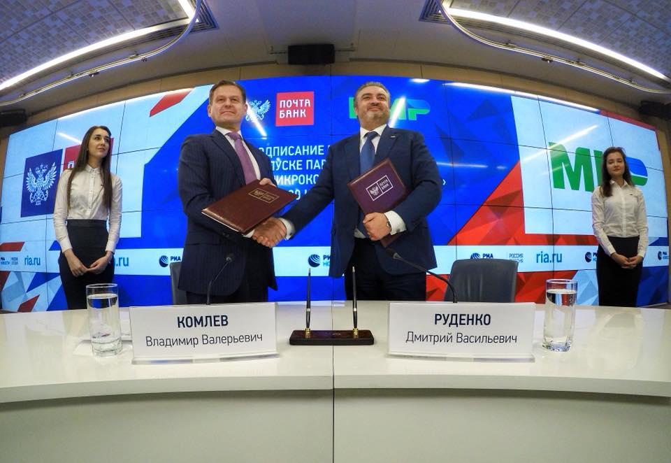 «Почта Банк» выпустит 2 млн карт Мир с чипом Микрона