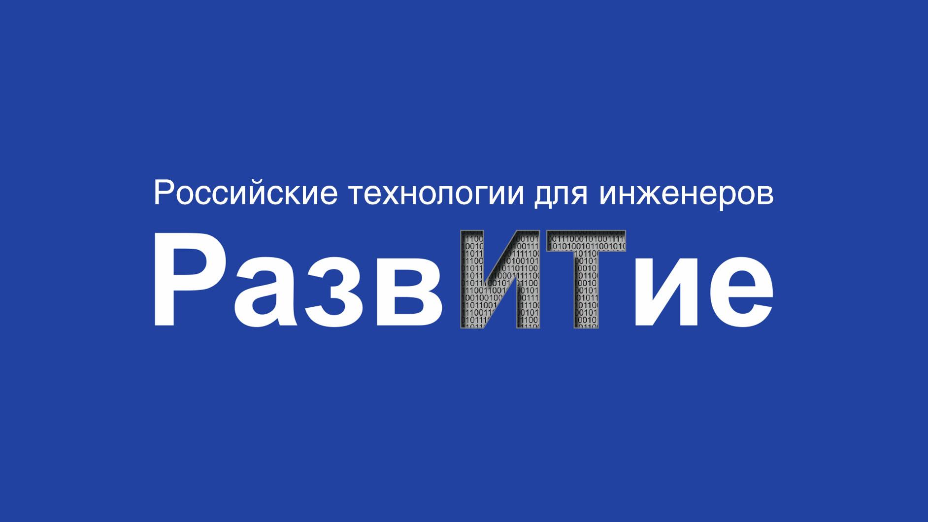 Уральский форум «РазвИТие. Российские технологии для инженеров»