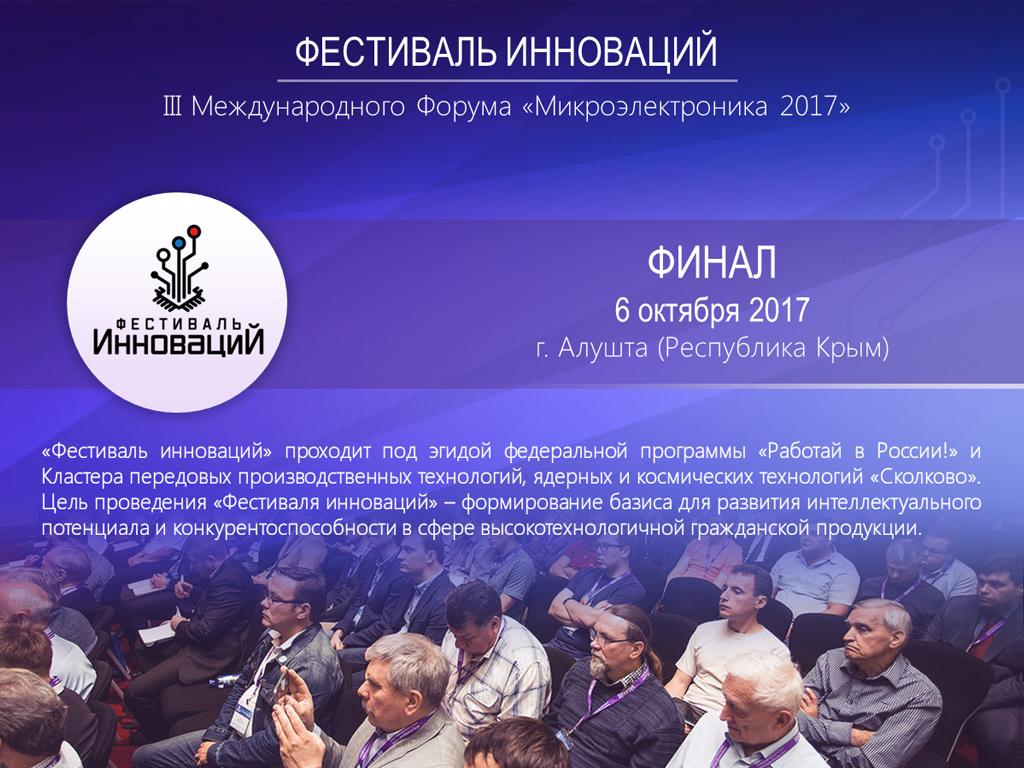 Открыт приём заявок на конкурс «Фестиваль инноваций»