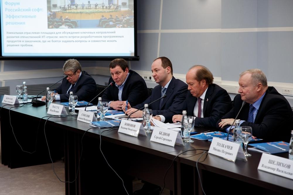 Оргкомитет Российской недели высоких технологий обсудил ход её подготовки