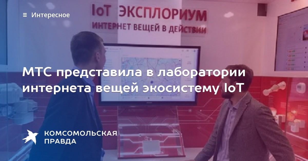 МТС представила в лаборатории интернета вещей экосистему IoT